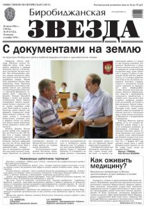 Биробиджанская Звезда - 49(17422) 20.07.2016