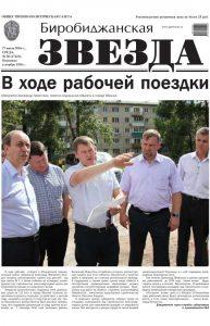Биробиджанская Звезда - 50(17423) 27.07.2016