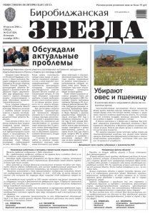 Биробиджанская Звезда - 52(17425) 10.08.2016