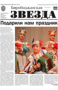 Биробиджанская Звезда - 57(17430) 14.09.2016