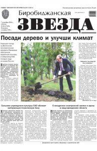 Биробиджанская Звезда - 56(17429) 07.09.2016
