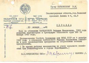 3-spravka-o-peresmotre-dela-20-01-1960