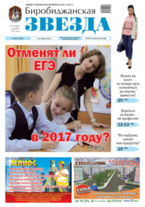 Биробиджанская Звезда - 60(17433) 05.10.2016