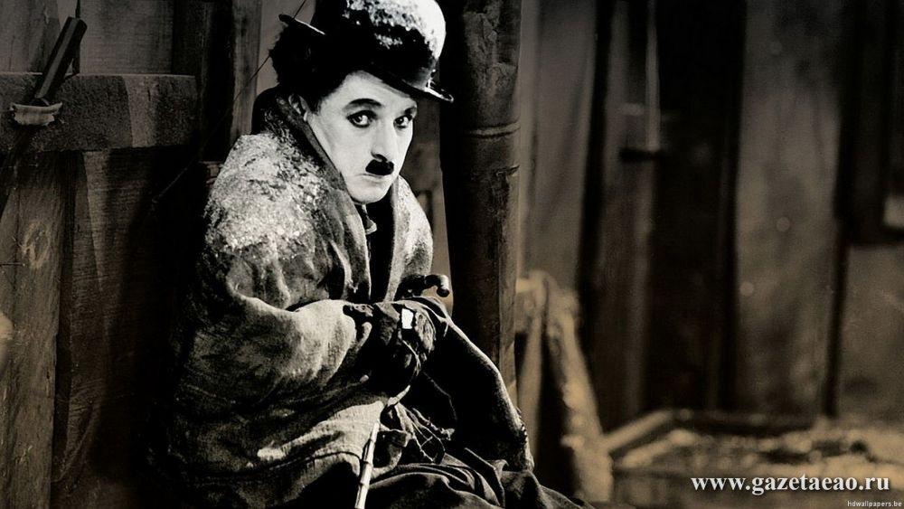 Чарли Чаплин (1889 – 1977) киноактер, сценарист, композитор, кинорежиссер, продюсер  и монтажер, универсальный мастер кинематографа