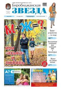 Биробиджанская Звезда - 62(17435) 19.10.2016