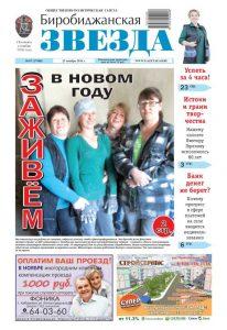 Биробиджанская Звезда - 67(17440) 23.11.2016