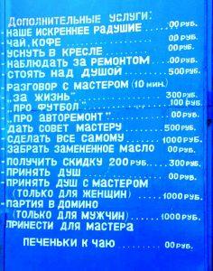 Услуги АЗС в Комсомольске-на-Амуре. Прислано нашей почитательницей