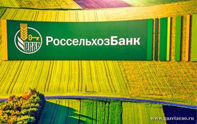 Россельхозбанк в 2,2 раза увеличил чистые процентные доходы