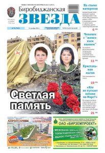Биробиджанская Звезда - 70(17443) 14.12.2016