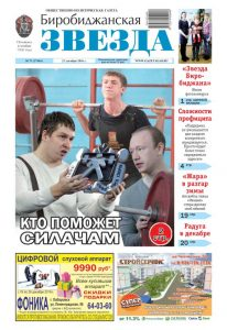Биробиджанская Звезда - 71(17444) 21.12.2016