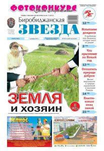 Биробиджанская Звезда - 69(17442) 07.12.2016