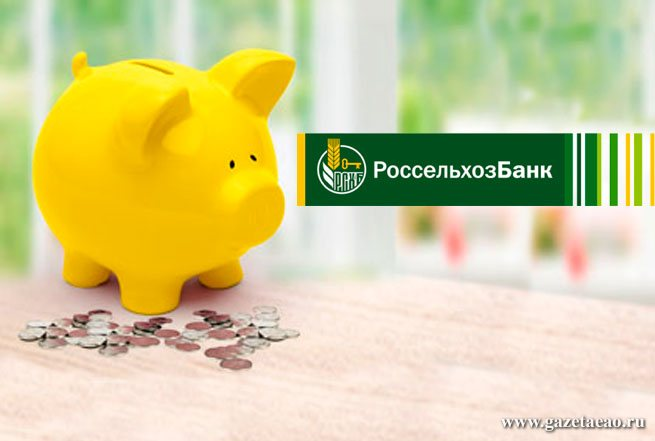 выплаты россельхоз банк вклады в хабаровске тех соискателей, кто