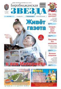 Биробиджанская Звезда - 01(17446) 11.01.2017