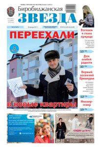 Биробиджанская Звезда - 02(17447) 18.01.2017
