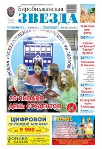Биробиджанская Звезда - 03(17448) 25.01.2017
