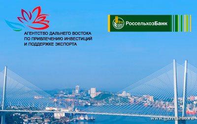 Россельхозбанк и Агентство Дальнего Востока по привлечению инвестиций и поддержке экспорта подписали соглашение о сотрудничестве