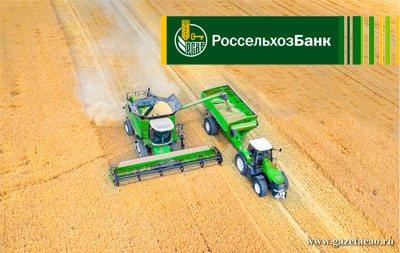 Россельхозбанк направил аграриям первые 3 млрд рублей в рамках льготного кредитования
