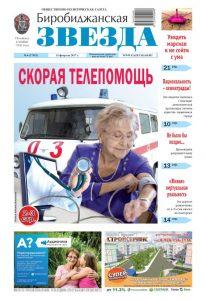 Биробиджанская Звезда - 06(17451) 15.02.2017