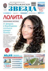 Биробиджанская Звезда - 04(17449) 01.02.2017