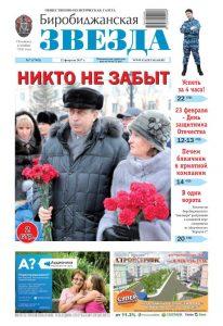 Биробиджанская Звезда - 07(17452) 22.02.2017