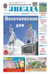 Биробиджанская Звезда - 05(17450) 08.02.2017