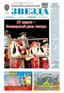Биробиджанская Звезда - 11(17456) 22.03.2017