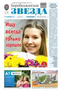 Биробиджанская Звезда - 09(17454) 08.03.2017