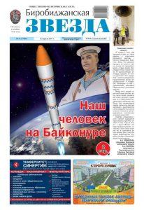 Биробиджанская Звезда - 14(17459) 12.04.2017