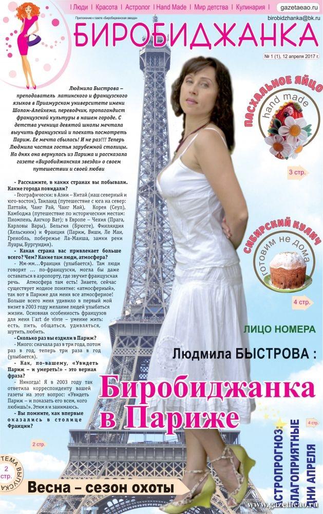 Приложение к газете «Биробиджанская Звезда» — Биробиджанка №1 (1) 12.04.2017