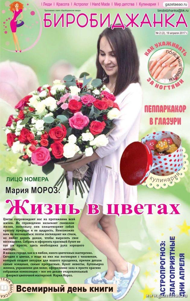 Приложение к газете «Биробиджанская Звезда» — Биробиджанка №2 (2) 19.04.2017