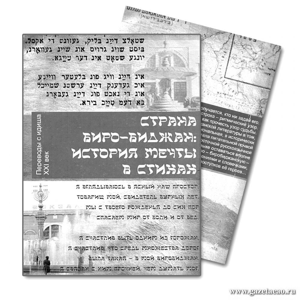 Возвращение   еврейских поэтов