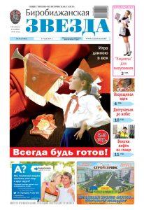Биробиджанская Звезда - 19(17464) 17.05.2017