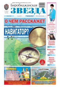 Биробиджанская Звезда - 20(17465) 24.05.2017