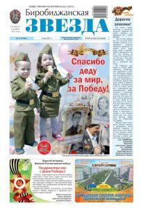 Биробиджанская Звезда - 17(17462) 03.05.2017