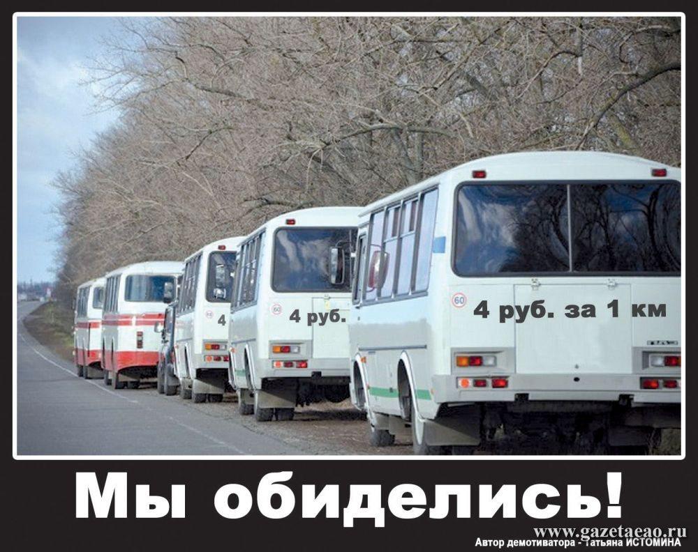 Четыре рубля километр