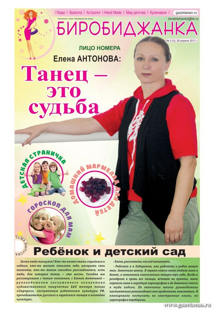Приложение к газете «Биробиджанская Звезда» — Биробиджанка №3 (3) 26.04.2017