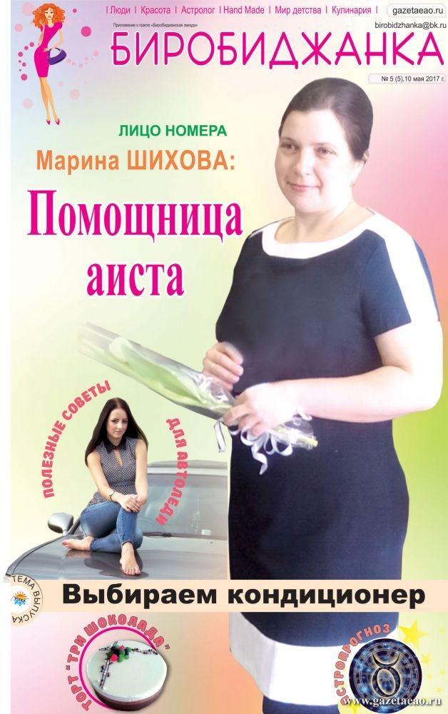 Приложение к газете «Биробиджанская Звезда» — Биробиджанка №5 (5) 10.05.2017