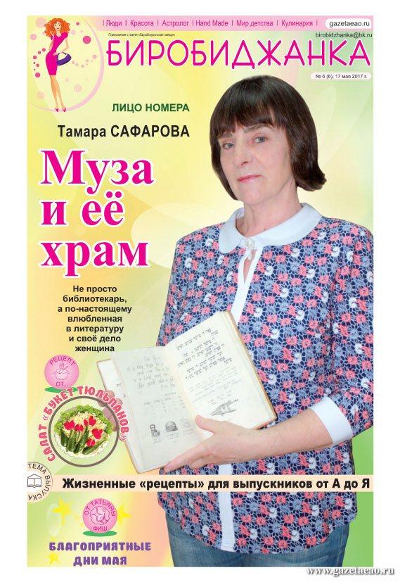 Приложение к газете «Биробиджанская Звезда» — Биробиджанка №6 (6) 17.05.2017