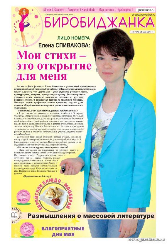 Приложение к газете «Биробиджанская Звезда» — Биробиджанка №7 (7) 24.05.2017