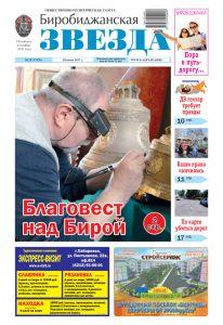 Биробиджанская Звезда - 25(17470) 28.06.2017