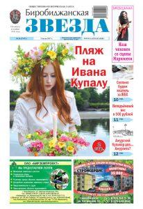 Биробиджанская Звезда - 26(17471) 05.07.2017