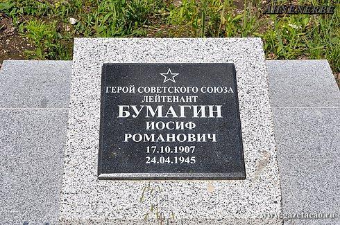 Объявление войны  памятникам - Памятник на могиле И. Бумагина в городе Вроцлаве