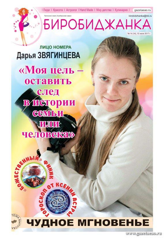 Приложение к газете «Биробиджанская Звезда» — Биробиджанка №14 (14) 12.07.2017