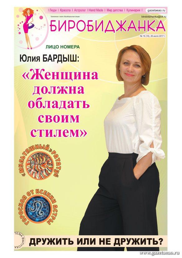 Приложение к газете «Биробиджанская Звезда» — Биробиджанка №16 (16) 26.07.2017