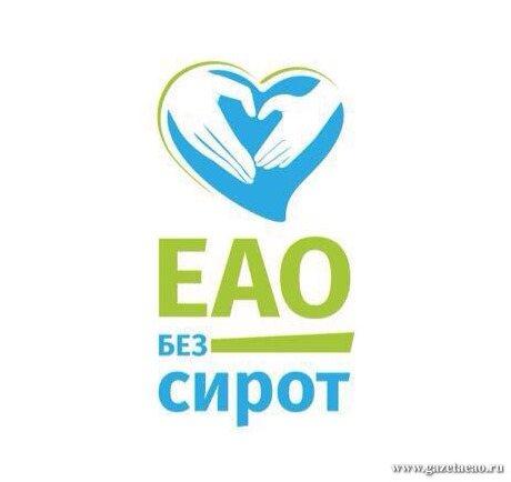 Молодежь за «ЕАО без сирот»