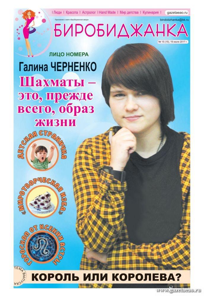 Приложение к газете «Биробиджанская Звезда» — Биробиджанка №15 (15) 19.07.2017