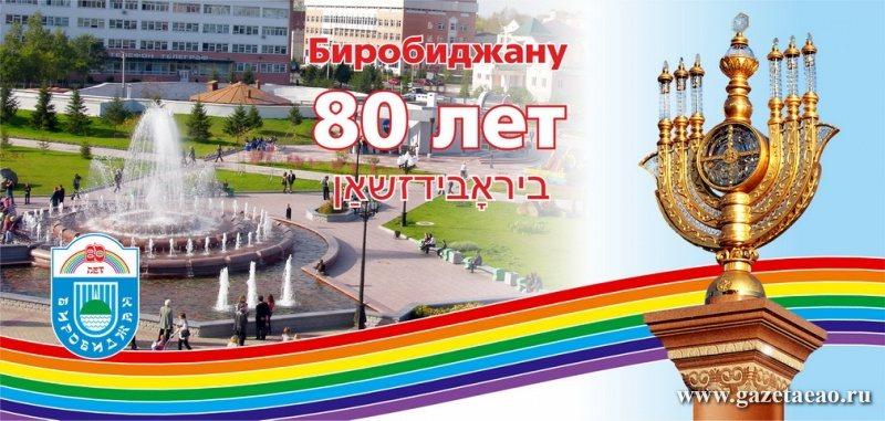 15 комплектов открыток будут выпущены в честь юбилея города Биробиджана