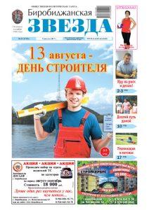 Биробиджанская Звезда - 31(17476) 09.08.2017