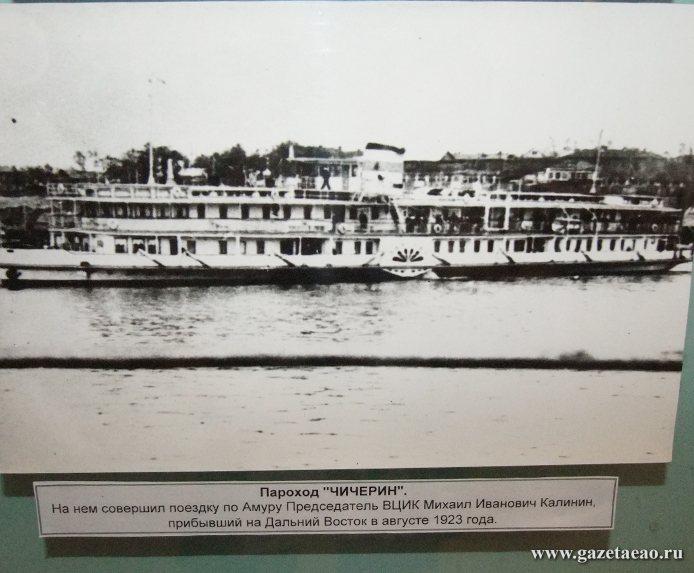Поездка  в  Биробиджан - Пароход «Чичерин». На нем совершил поездку по Амуру председатель ВЦИК Михаил Иванович Калинин, прибывший на Дальний Восток в августе 1923 года