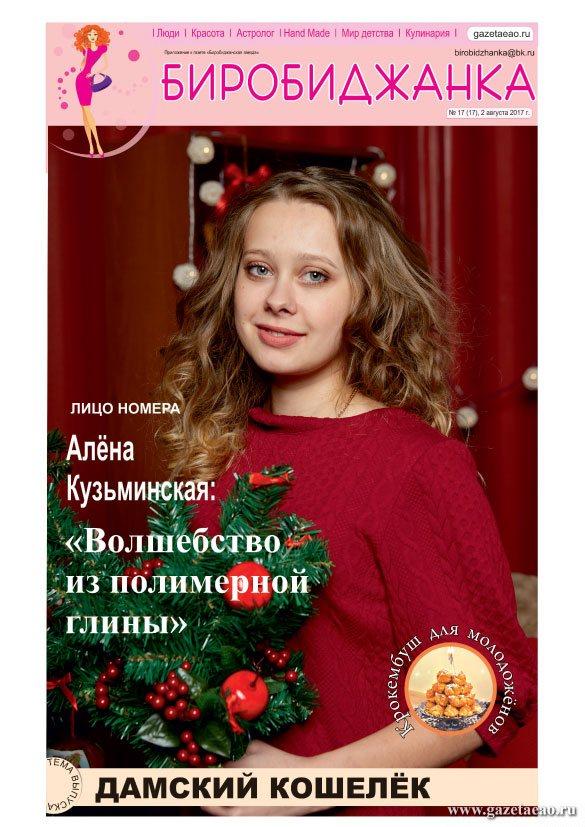 Приложение к газете «Биробиджанская Звезда» — Биробиджанка №17 (17) 02.08.2017